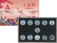 Изображение Подарочные монеты Китай Набор монет 1 фен 0 Алюминий UNC