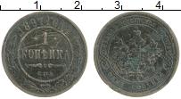 Изображение Монеты 1894 – 1917 Николай II 1 копейка 1897 Медь VF СПБ