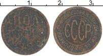 Изображение Монеты СССР 1/2 копейки 1925 Медь VF-