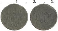 Изображение Монеты СССР 1/2 копейки 1927 Медь F
