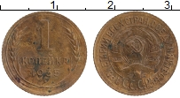 Изображение Монеты СССР 1 копейка 1935 Латунь XF Старый тип