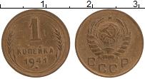 Изображение Монеты СССР 1 копейка 1941 Латунь XF