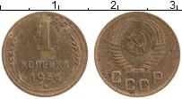 Изображение Монеты СССР 1 копейка 1956 Латунь XF