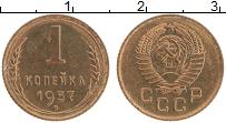 Продать Монеты  1 копейка 1956 Латунь