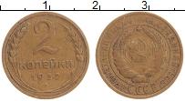 Изображение Монеты СССР 2 копейки 1932 Латунь XF