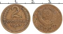 Изображение Монеты СССР 2 копейки 1945 Латунь XF