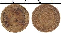 Изображение Монеты СССР 3 копейки 1934 Латунь VF