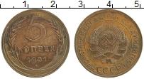 Изображение Монеты СССР 5 копеек 1931 Латунь XF