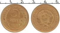 Изображение Монеты СССР 5 копеек 1932 Латунь XF