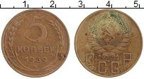 Изображение Монеты СССР 5 копеек 1939 Латунь XF