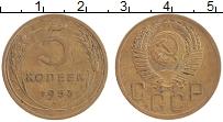 Изображение Монеты СССР 5 копеек 1953 Латунь XF