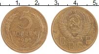 Изображение Монеты СССР 5 копеек 1956 Латунь XF