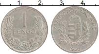 Изображение Монеты Венгрия 1 пенго 1938 Серебро XF