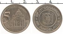 Изображение Монеты Югославия 5 динар 2000 Медно-никель UNC-