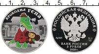 Изображение Монеты Россия 3 рубля 2020 Серебро Proof Крокодил Гена