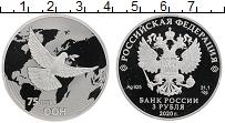 Изображение Монеты Россия 3 рубля 2020 Серебро Proof 75 лет ООН