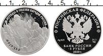 Изображение Монеты Россия 3 рубля 2020 Серебро Proof Сказка Морозко