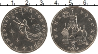 Изображение Монеты Россия 3 рубля 1992 Медно-никель UNC Родная запайка.. Меж