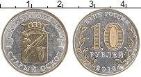 Изображение Мелочь Россия 10 рублей 2014 Посеребрение UNC Города воинской слав