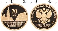 Изображение Монеты Россия 50 рублей 2019 Золото Proof 70 лет Дипломатическ