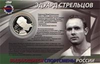 Изображение Подарочные монеты Россия 2 рубля 2010 Серебро Proof `Монета номиналом 2