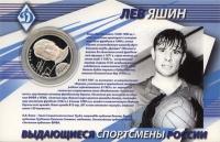Изображение Подарочные монеты Россия 2 рубля 2010 Серебро Proof Монета номиналом 2 р