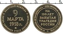 Изображение Монеты Россия Жетон ММД 2018 Латунь UNC Союзники стали оккуп