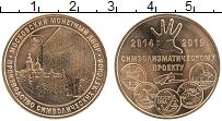Изображение Монеты Россия Жетон ММД 2014 Латунь UNC ММД Производство сим