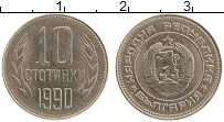 Изображение Монеты Болгария 10 стотинок 1990 Медно-никель UNC-