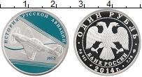 Изображение Монеты Россия 1 рубль 2014 Серебро Proof История Русской авиа