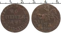 Изображение Монеты 1689 – 1725 Петр I 1 копейка 1710 Медь XF МД
