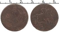 Изображение Монеты 1741 – 1761 Елизавета Петровна 1 копейка 1757 Медь VF