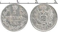 Изображение Монеты 1801 – 1825 Александр I 5 копеек 1815 Серебро XF- СПБ МФ