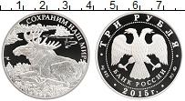 Продать Монеты  3 рубля 2015 Серебро