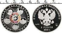 Изображение Монеты Россия 3 рубля 2015 Серебро Proof Евразийский экономич