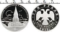 Изображение Монеты Россия 3 рубля 2012 Серебро Proof Церковь Вознесения в