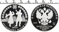 Изображение Монеты Россия 3 рубля 2020 Серебро Proof 100 лет республике М