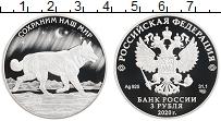 Продать Монеты  3 рубля 2020 Серебро