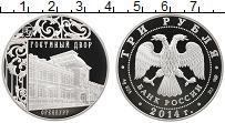 Продать Монеты  3 рубля 2014 Серебро