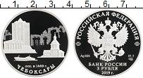 Изображение Монеты Россия 3 рубля 2019 Серебро Proof 550 лет основания г.