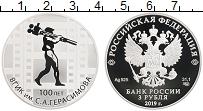 Изображение Монеты Россия 3 рубля 2019 Серебро Proof 100 лет ВГИК им.Гера
