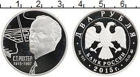 Изображение Монеты Россия 2 рубля 2015 Серебро Proof 100-летие С.Т.Рихтер