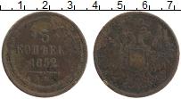 Продать Монеты 1825 – 1855 Николай I 5 копеек 1852 Медь