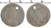 Изображение Монеты 1762 – 1796 Екатерина II 20 копеек 1784 Серебро VF- ОТВЕРСТИЕ. СПБ