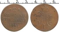 Изображение Монеты 1825 – 1855 Николай I 2 копейки 1841 Медь VF-