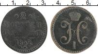 Изображение Монеты 1825 – 1855 Николай I 2 копейки 1842 Медь VF- ЕМ