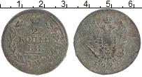 Изображение Монеты 1801 – 1825 Александр I 2 копейки 1820 Медь VF- ЕМ-НМ