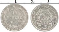 Продать Монеты  10 копеек 1922 Серебро