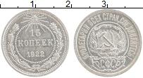 Продать Монеты  15 копеек 1922 Серебро