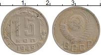 Продать Монеты  15 копеек 1949 Медно-никель